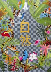 Obraz do salonu artysty Agnieszka Giera pod tytułem Natura